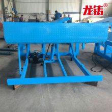 中江定做6吨固定登车桥 电动液压升降装卸货梯 月台调节板--龙铸机械