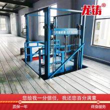 2.5吨轨道式液压升降平台 导轨链条式电动升降货梯生产厂家--龙铸机械