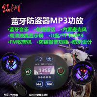 供应铭洲MZ-729B摩托车mp3蓝牙音响音乐播放器 带屏显示