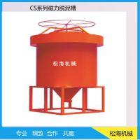 haisunCS系列磁力脱泥槽结构合理,操作简单,是矿泥分离的理想设备。