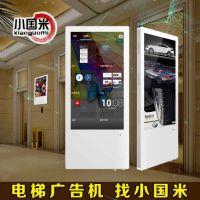 工厂直销22寸小区电梯广告机 液晶挂壁竖屏显示屏 分众视频广告机