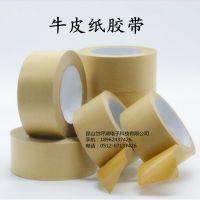 纤维有线水溶性沾水即粘封箱胶带高粘封口 湿水夹筋牛皮纸胶带
