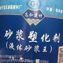 柳州长期供应液体砂浆王 高和牌 厂家发货