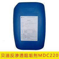 巩义贝迪阻垢剂 MDC220水处理药剂 反渗透膜阻垢剂
