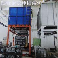 铝合金固溶炉 立式铝合金快速固溶炉 金力泰铝合金热处理炉