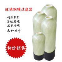 促销水处理玻璃钢桶玻璃钢过滤罐软化水软化罐树脂桶耐腐蚀