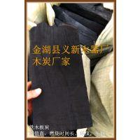 华东地区原木炭厂家 木炭价格批发销售 质量好