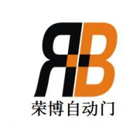 渝北区荣博自动门经营部
