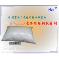塑料抗菌剂iHeir-ECO_抗菌率高_抑菌时间长_广州艾浩尔供应商