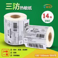 E邮宝三防热敏纸 100*100*500打印纸 电子面单 空白不干胶打印纸