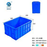 重庆厂家批发575-300塑料箱物流箱 塑料周转箱 蓝色加厚大号