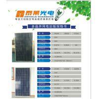 ★遵义南阳光伏发电板单晶硅参数并网常规 郴州太阳能发电现在实用吗是不是骗人的