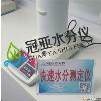 色母粒水分快速测量仪冠亚产品