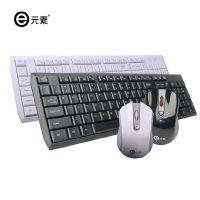 重庆缘共梦E元素键鼠套装低价批发 价格竞争大 产品有质有量