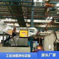 工业油烟净化器 工业油烟净化系统 济南铂锐定制
