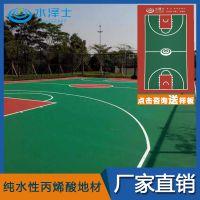 海南丙烯酸球场材料装修建材施工水泥地塑胶篮球场地垫材料