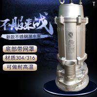 304/316不锈钢排污泵 大流量化工泵耐酸碱wqp潜水泵