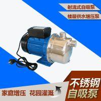 广东凌霄BJZ037单相不锈钢射流式楼层增压自吸泵