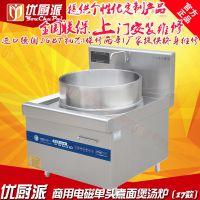 优厨派商用电磁拉面锅,兰州拉面电磁锅,商用电煮面大锅灶