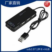 厂家直销 USB声卡+HUB集线器外置电脑 2.0HUB7.1声卡CM108