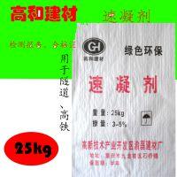 酉阳喷射速凝剂 早强剂 防冻剂 防水粉 厂家直供 25公斤装