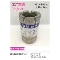 供应73电镀金刚石钻头 衡阳精钻牌 复合片钻头 pdc钻头 煤矿钻头