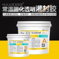 汇巨胶粘 HJ-372 环氧树脂灌封胶 电子灌封胶AB胶 胶水免费送样厂家直销