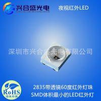 LED灯珠2835红外发射管晶元 850 940 14MIL 20MIL 金线 铜支架