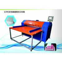 广东珠海EPE珍珠棉深加工设备厂家 EPE贴合机,冲压机,排废机