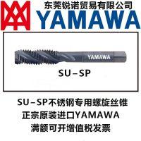 代理进口日本YAMAWA不锈钢用SU-SP多功能复合机械螺纹加工螺旋丝攻 丝锥 M3 5 10 12