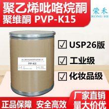 荣禾新材料 聚乙烯吡咯烷酮PVPK15 K15 PVPK15 聚维酮生产厂家 聚维酮 荣禾
