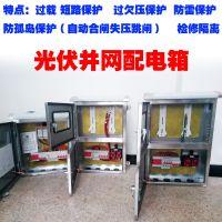 分布式光伏并网箱 并网接入箱 光伏并网成套 不锈钢配电箱