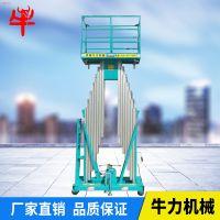 铝合金电动液压升降平台 移动式高空作业车单双桅柱移动式升降台