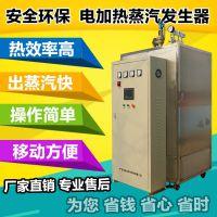 电热蒸汽发生器 反应釜专用108KW全自动低压电热蒸汽锅炉
