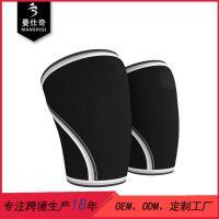 7MMSBR海绵加压运动护膝 举重 杠铃 支撑膝关节 加压护膝盖护具 运动护具定制