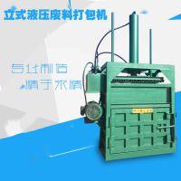 编织袋立式打包机 20吨液压打包机 启航牌下脚料液压压块机