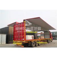 沧州飞翼免费设计专业生产飞翼特种集装箱