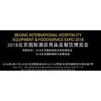 2018第3届北京国际酒店用品及餐饮展览会