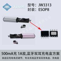 无线蓝牙耳机怎么充电?用巨威JW3313芯片做蓝牙耳机充电盒电源模块