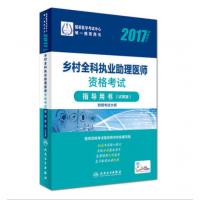 全套2册-2017乡村全科执业助理医师资格考试指导用书(试用版)+综合辅导
