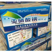 食品级亚硝酸钠的价格,肉制品护色剂,食品漂白剂