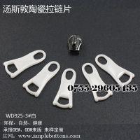 高科技 纳米材质 珠宝级工艺 氧化锆陶瓷箱包辅料 陶瓷拉链片