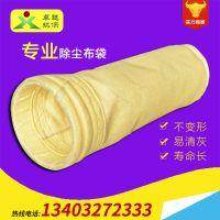 专业生产氟美斯除尘布袋锅炉耐高温除尘布袋0317-8092588