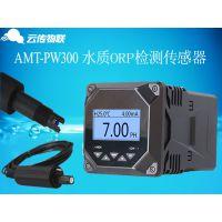 AMT-PW300在线水质污泥浓度传感器