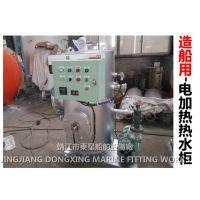 高品质船用电加热热水柜DRG0.12/0.4 CB/T3686-1995(靖江市东星船舶设备厂)