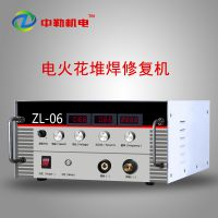 中勒ZL-06铸造修补机冷焊机电火花堆焊