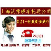 上海二手车私家轿车托运价格需要多少钱