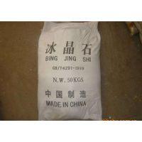 厂家直销多氟多冰晶石 六氟铝酸钠 氟化铝钠 冰晶石粉 现货供应