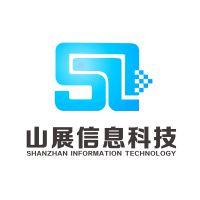 广州山展信息科技有限公司