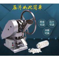 广东YP-1.5单冲钙片、口含片厚度可调压片机供应